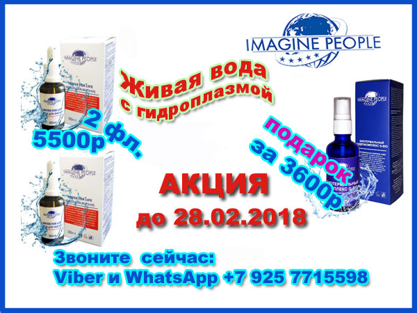 АКЦИЯ до 28.02.18 WATER FOR LIFE (2фл) + G-BIO (1 фл)