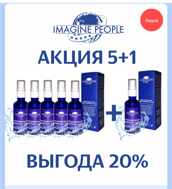Акция. IMAGINE PEOPLE. БИОТЕРМ.КОМЛЕКС G-BIO (5+1*50мл)