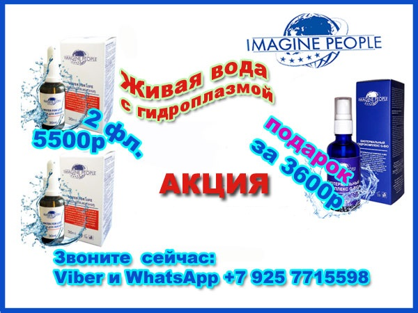 АКЦИЯ WATER FOR LIFE (2фл) + G-BIO (1 фл) до 15.07.18